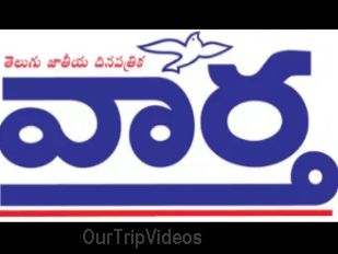 Vaartha - Online News Paper - 4002 views