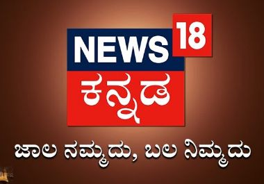News18 Kannada - Online News TV - 2099 views