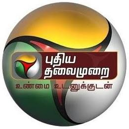 Puthiya Thalaimurai Tamil - Online News TV - 11602 views